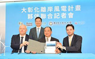 展现具体合作 台湾取得首张离岸风电制造采购合约