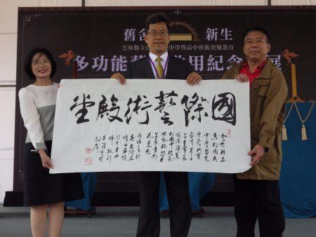 臺灣海峰書畫院執行長鍾光先贈送國際藝術殿堂匾額給蔦松國中。
