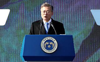 文在寅欲修宪推总统四年连任制 遭强烈反对