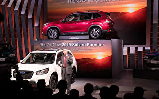Subaru發表2019年新款Forester跨界旅行車型,讓這輛銷售最佳的Subaru車款更具魅力。(戴兵/大紀元)