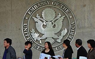 赴美B簽證收緊 美駐華使領館何處面簽最容易