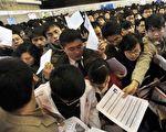 """近期,湖北武汉洪山区曝出招聘""""公厕管理员""""要求最低学历是本科,且拥有学士学位。引起民众讥讽。图为2009年武汉找工作的学生们。(STR/AFP/Getty Images)"""