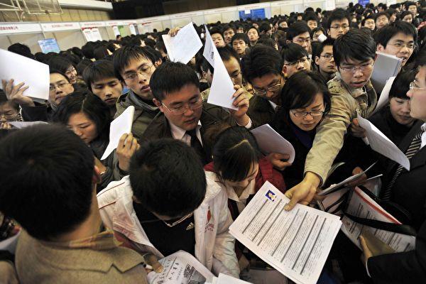 近期,湖北武漢洪山區曝出招聘「公廁管理員」要求最低學歷是本科,且擁有學士學位。引起民眾譏諷。圖為2009年武漢找工作的學生們。(STR/AFP/Getty Images)