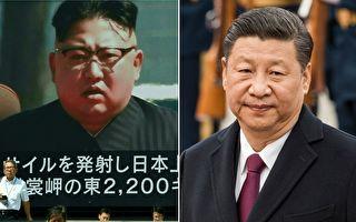 金正恩突访北京 专家:显示已无路可退