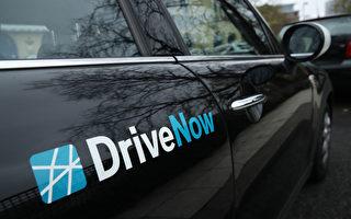 用户激增23% 德国人越来越喜欢汽车共享