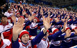 傳朝鮮從中國召回大量特工 混入冬奧代表團