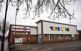 英國Toys r Us 倒閉了 巨額資金不明去向