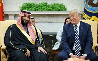 川普会见沙特王储 谈及伊朗核协议
