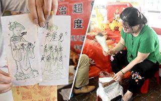 香港驚蟄習俗打小人 港民痛打江鬼和中共