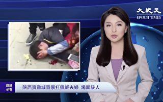 【翻牆必看視頻版】陝西城管打人場面嚇人