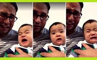年轻爸爸装哭 小宝宝的反应超可爱又让人心疼