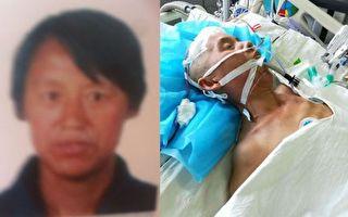 遼寧無辜農婦遭酷刑昏迷 千人譴責中共暴行