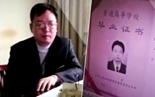 清華學霸畢業當保安 揭中共教育制度嚴重缺陷