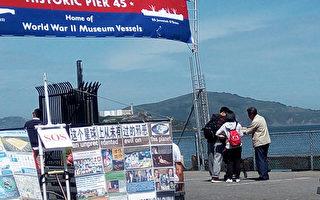 舊金山漁人碼頭退黨點 4年勸退8萬多人