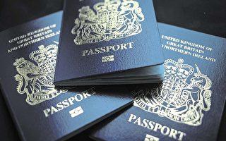 """脱欧后 英国护照仍""""欧盟制造""""?"""
