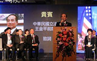 世界台灣商會聯合總會舉行盛大聯席會議