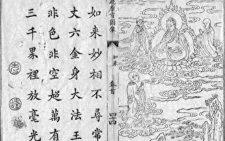 【西游义趣】之六: 五百年厄运!悟空的教训