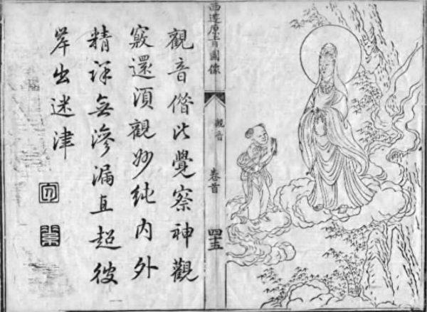 """当悟空在五行山下见到菩萨时说:""""我已知悔了,但愿大慈悲指条门路,情愿修行。""""《西游原旨 》中的观音。(公有领域)"""