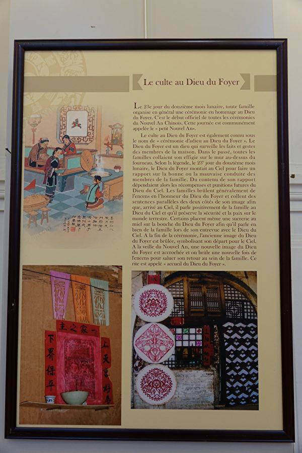 巴黎13區區政府內的中國民俗展覽之拜灶王爺。(關宇寧/大紀元)