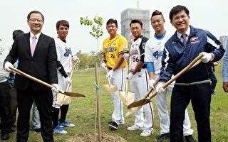 中職邁入29年 邀球迷植樹愛地球