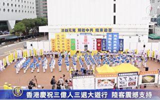 2004大紀元發表社論《九評共產黨》以來,至今已經超過13年,海內外華人掀起了退出中共黨、團、隊的運動,三退人數接近3億人。週日,香港法輪功學員舉行慶祝活動,盛大的遊行隊伍震撼許多陸客,有大陸遊客表示支持三退。(視頻截圖)