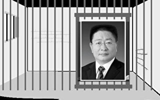 """2017年5月11日,副部级高官毛小兵以""""受贿、挪用公款罪""""被判处无期徒刑。(大纪元合成图)"""