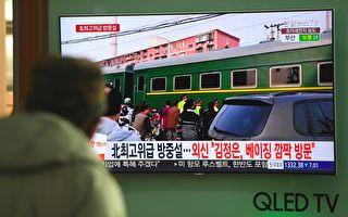 北韩神秘专列离京 或经丹东返回