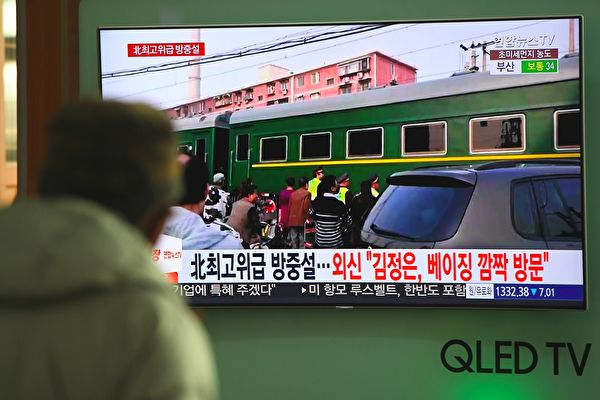 许英玉:北韩关注:北韩神秘专列离京 或经丹东返回