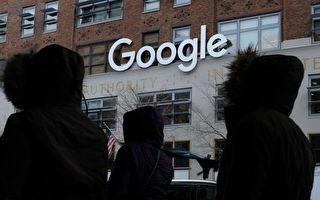 谷歌迎合中共 料将付出高昂代价
