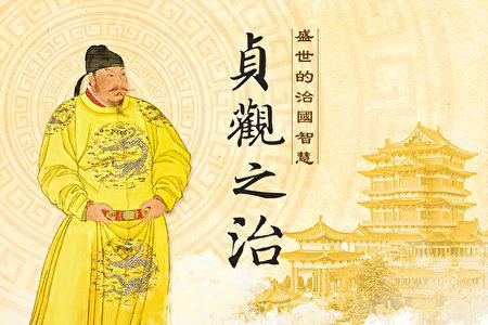 《貞觀政要》是一部記錄唐太宗君臣對話的政論性史籍,凝聚了太宗治國的理念與智慧,是古今中外領導者的必讀經典。(博仁/大紀元製圖)