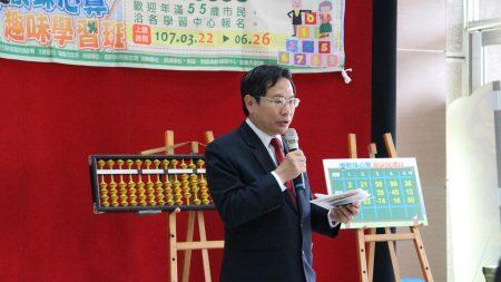 嘉義市市長涂醒哲歡迎年滿55歲的樂齡朋友踴躍報名參加免費「樂齡珠心算班」。