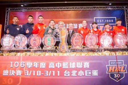 106学年度高中篮球联赛(HBL)将在10日于台北小巨蛋点燃四强争霸战火,男子组与女子组共8支队伍7日出席记者会为赛事宣传。
