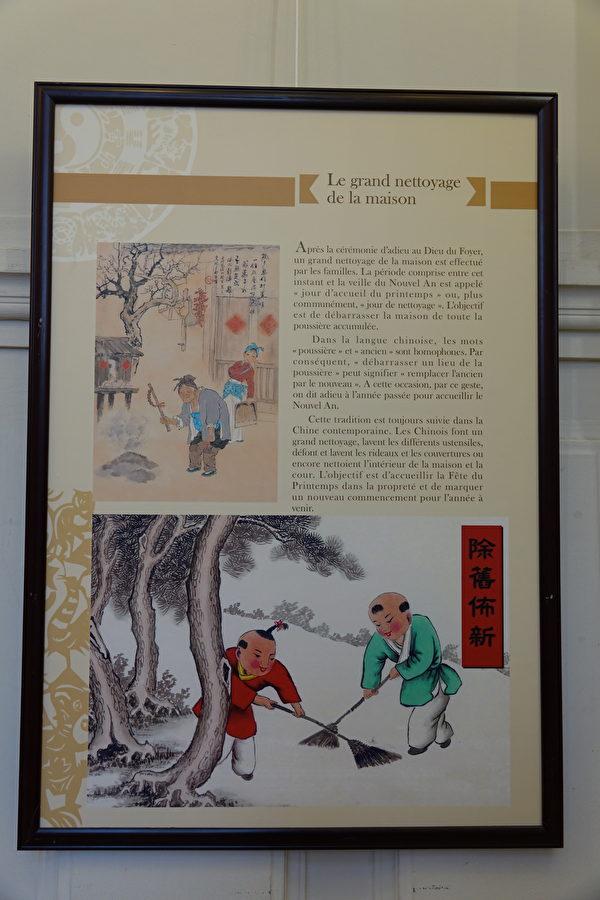 巴黎13區區政府內的中國民俗展覽之除舊佈新。(關宇寧/大紀元)