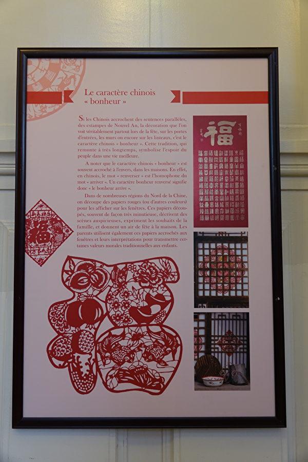 巴黎13區區政府內的中國民俗展覽之中國福字。(關宇寧/大紀元)
