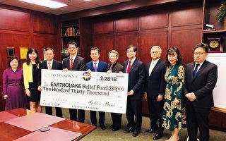 金城銀行暨北美洲台灣商會聯合總會捐款花蓮震災逾23萬美元
