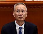 习近平的经济智囊、政治局委员、中央财经领导小组办公室主任刘鹤在两会上首度对其美国之行做公开说明。(WANG ZHAO/AFP/Getty Images)