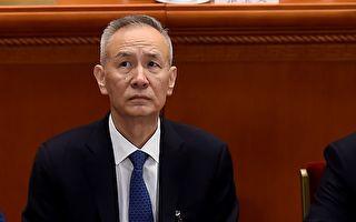 習近平的經濟智囊、政治局委員、中央財經領導小組辦公室主任劉鶴在兩會上首度對其美國之行做公開說明。(WANG ZHAO/AFP/Getty Images)
