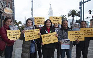 舊金山市長候選人李愛晨  欲歸正舊金山符合常識