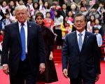 金正恩迫於美韓的壓力下,承諾棄核武。五月份川普與金正恩將有世紀會面。圖為2017年11月川普訪韓。(Chung Sung-Jun/Getty Images)