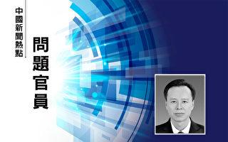 黑龙江大庆副市长冯忠宏坠楼死亡