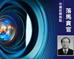 正在服刑的前深圳副市長梁道行,因漏罪,近日又被追加起訴受賄犯罪,他共獲刑10年6個月。(大紀元合成)
