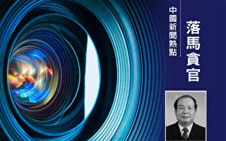正在服刑的前深圳副市长梁道行,因漏罪,近日又被追加起诉受贿犯罪,他共获刑10年6个月。(大纪元合成)