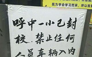 黑龙江小学毒跑道事件 学生写信向李克强求救