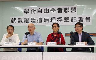 港學者聯盟促聯合國關注戴耀廷 批中共打壓