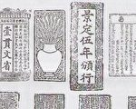 中國古代先進的紙鈔防偽技術