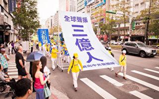 声援中国人退共产党 5千法轮功学员台北游行