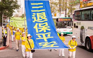 聲援三億退出共產黨 台北街頭現5千名法輪功學員大遊行