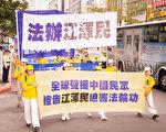 32国278万人 举报迫害法轮功的元凶江泽民