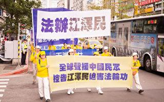全球32国278万人举报中共前党魁江泽民