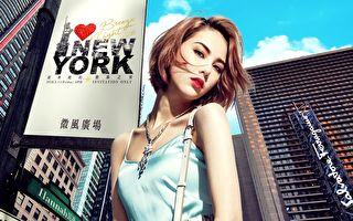 昆凌俏丽短发登封面 诠释纽约流行风